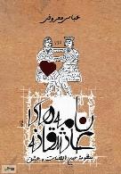 نامههای عاشقانه: منظومه عین القضات و عشق