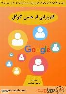 کاربرانی از جنس گوگل