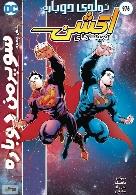 سوپرمن دوباره - قسمت چهارم