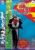 سوپرمن دوباره - قسمت دوم