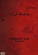 گزارشی بر جنگ ارزی