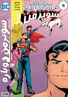 سوپرمن دوباره - قسمت اول