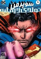 کمیک سوپرمن تولدی دوباره