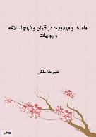 امامت و مهدویت در قرآن و نهج البلاغه و روایات