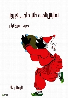 نمایشنامه طنز حاجی فیروز