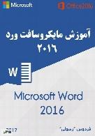 آموزش مایکروسافت ورد 2016
