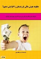 چگونه هوش مالی فرزندمان را افزایش دهیم؟