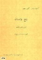 پنج داستان (فرانسوی - فارسی)