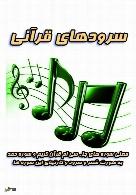 سرودهای قرآنی