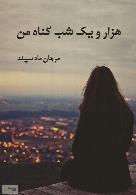 رمان هزار و یک شب گناه من
