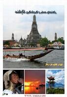 راهنمای گردشگری تایلند