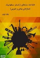 شناخت سازهای ارکستر سمفونیک (سازهای بادی و ضربی) - جلد دوم