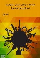 شناخت سازهای ارکستر سمفونیک (سازهای زهی آرشهای) - جلد اول