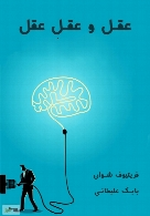 عقل و عقل عقل