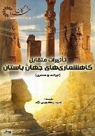 تاثیرات متقابل گاهشماریهای جهان باستان