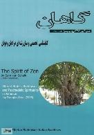 نشریه مجازی گاهان در کتابشناسی ادیان و عرفان - شماره ۳