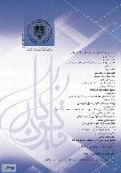 فصلنامه علمی حقوقی قانون یار - دوره چهارم - زمستان ۱۳۹۶