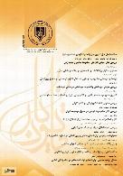 فصلنامه علمی حقوقی قانون یار - دوره سوم - پاییز ۱۳۹۶