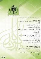 فصلنامه علمی حقوقی قانون یار - دوره دوم - تابستان ۱۳۹۶