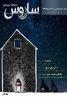 ماهنامه نجومی ساروس - شماره 27