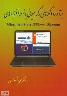برآورد الگوهای رگرسیونی با نرم افزارهای Shazam، EViews، Stata و Microfit