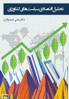 تحلیل اقتصادی سیاستهای کشاورزی