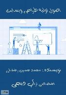 اصول اولیه طراحی وبسایت