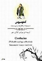 کنفوسیوس: مجموعهی گفتارهای ارزشمند تاریخ
