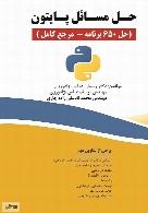 حل مسائل پایتون (حل 650 برنامه مرجع کامل)