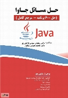 حل مسائل جاوا (حل 600 برنامه - مرجع کامل)