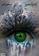رمان زمرد سبز