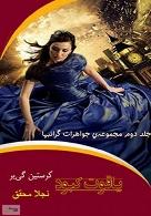 رمان یاقوت کبود