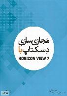 مجازی سازی دسکتاپ با استفاده از Horizon View 7