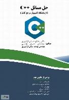 حل مسائل ++C (آزمایشگاه کامپیوتر مرجع کامل)
