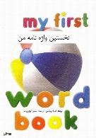 نخستین واژهنامه من