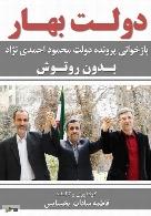 دولت بهار (بازخوانی پرونده دولت محمود احمدی نژاد بدون روتوش)