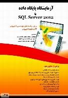 آزمایشگاه پایگاه داده با SQL Server 2012