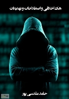 هک اخلاقی، اصطلاحات و تهدیدات