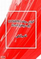 آموزش برنامه DYNAMO برای نرم افزار Revit