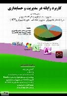 کاربرد رایانه در مدیریت و حسابداری