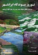 نوروز پیوندگاه ایرانشهر: جایگاه جشن نوروز در میان اقوام ایرانشهر