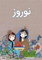 نوروز، آداب و رسوم ایرانیان