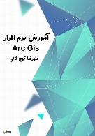 آموزش نرمافزار Arc Gis