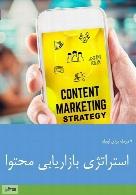 7 مرحله برای ایجاد استراتژی بازاریابی محتوا