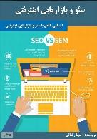 سئو و بازاریابی اینترنتی