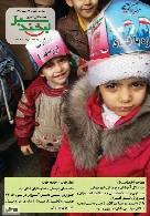 مجله لبخند سبز - شماره 13 - ویژه دانشآموزان، اولیا و مربیان