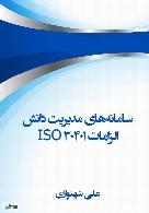 سامانههای مدیریت دانش: الزامات ISO 30401