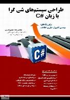 طراحی سیستمهای شیگرا با زبان #C