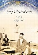 بیمارستانهای ایران در زمان صفویه و قاجار