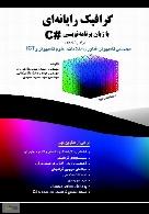 گرافیک رایانهای با زبان برنامهنویسی #C